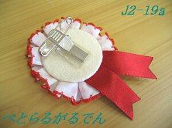 画像5: J2-19 ロゼットブローチ