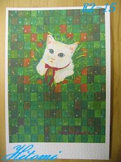 画像1: E2-15 ポストカード 白ネコ