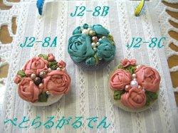 画像2: J2-8A リボン刺繍のマグネット(大)