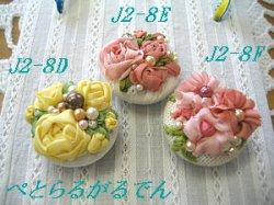 画像3: J2-8A リボン刺繍のマグネット(大)